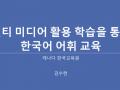 멀티미디어활용학습을통한 한국어 어휘 교육